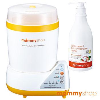 媽咪小站-蒸氣負離子消毒烘乾鍋+蔬果奶瓶清潔液(800ml)