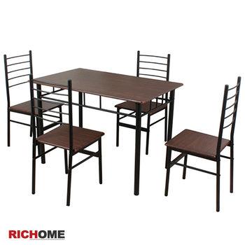RICHOME 席拉餐桌椅組(一桌四椅)