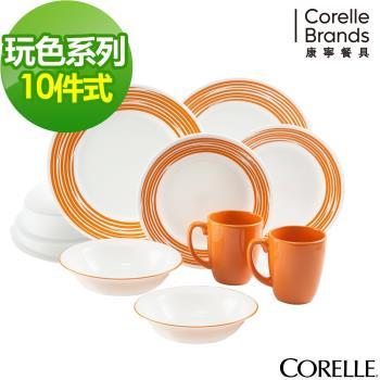 【美國康寧CORELLE 】玩色系列餐盤10件組-陽光澄橘(J01O)