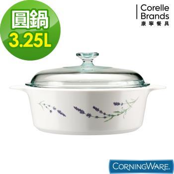 【美國康寧 Corningware】3.2L圓型康寧鍋-薰衣草園(加贈康寧純白餐盤四入組)