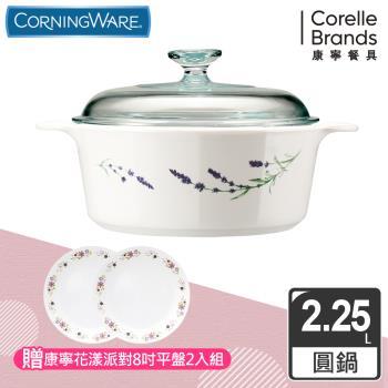 【美國康寧 Corningware】2.2L圓型康寧鍋-薰衣草園(加贈康寧純白餐盤四入組)