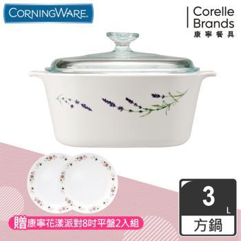 【美國康寧 Corningware】3L方型康寧鍋-薰衣草園(加贈康寧純白餐盤四入組)