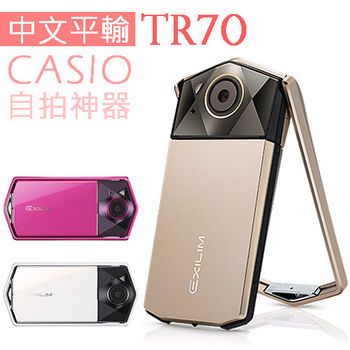 【64G+雙電池+座充組】CASIO TR70 全新升級美顏自拍神器*(中文平輸)