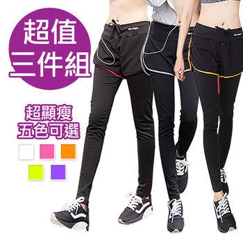 超值3件組【K.D】日系假兩件S-L撞色超顯瘦 超彈力運動褲