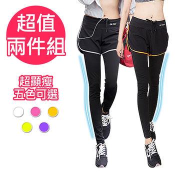 超值2件【K.D】日系假兩件S-L撞色超顯瘦彈力運動褲