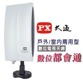 PX大通 DA-5200戶外/室內兩用型數位電視天線