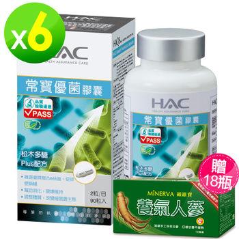 【永信HAC】常寶優菌膠囊(90粒/瓶) 6入組-贈中天生技-礦維寶-養氣人蔘(18瓶/盒)