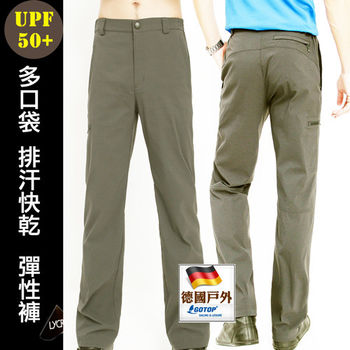 【德國-戶外趣】Gotop原裝輕薄快乾萊卡UPF50防曬超彈性多口袋機能長褲(HPM003)