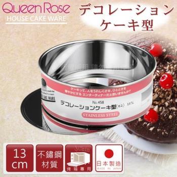 【日本霜鳥QueenRose】13cm活動式不銹鋼圓型蛋糕模-日本製