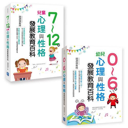 【漢宇】幼兒童心理與性格發展教育百科(2書)