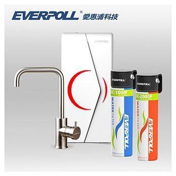 【EVERPOLL 愛惠浦科技】廚下型雙溫無壓飲水機+守護升級全效淨水組 (EP-168+DCP-3000)