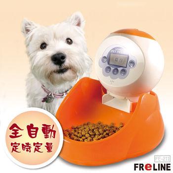 FReLINE 全自動巧可愛寵物餵食器_FE-211