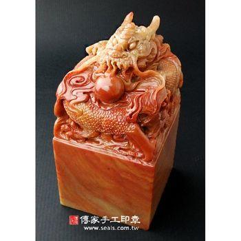 【傳家手工印章】頂級壽山石廟章 - 龍吐珠(第一款)【電腦刻,大章1顆】