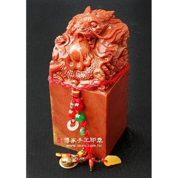 【傳家手工印章】頂級壽山石廟章 - 龍吐珠(第五款)【電腦刻,大章1顆】