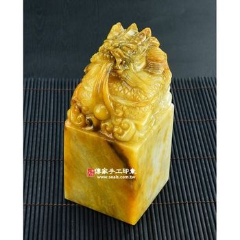 【傳家手工印章】頂級新疆黃玉盤龍吐珠神獸章第一款輝煌金【半手工噴砂,大章1顆】