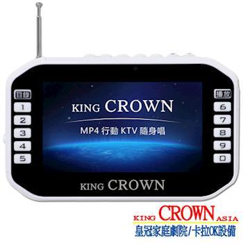 【年終盛典舊換新】皇冠CROWN 行動KTV隨身唱MP4(CRK-888)