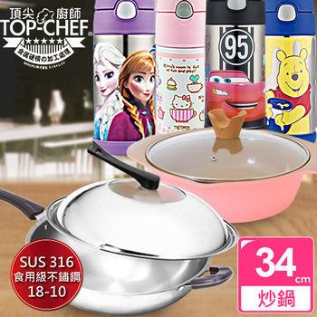 【頂尖廚師 Top Chef】經典316不鏽鋼複合金炒鍋 34公分 湯鍋膳魔師四件組