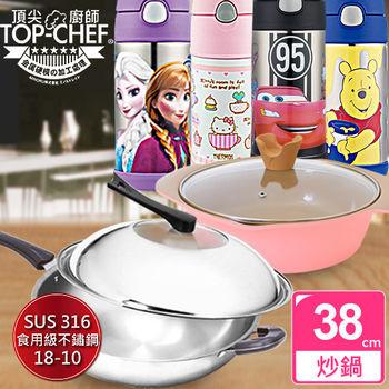 【頂尖廚師 Top Chef】經典316不鏽鋼複合金炒鍋 38公分 湯鍋膳魔師四件組