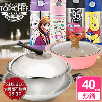 【頂尖廚師 Top Chef】經典316不鏽鋼複合金炒鍋 40公分-雙耳 湯鍋膳魔師四件組