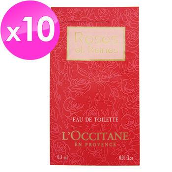 【即期品】LOCCITANE 歐舒丹 玫瑰皇后淡香水試香片 0.3ML x 10