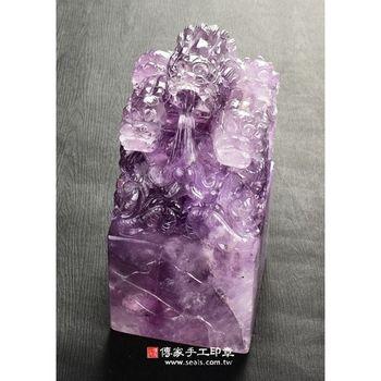 【傳家手工印章】頂級冰種紫水晶九龍神明印章【半手工噴砂,大章1顆】