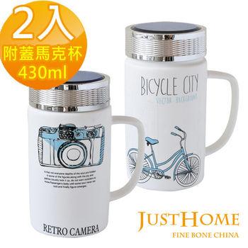 【Just Home】愛漫遊陶瓷附蓋馬克杯430ml(2入組)