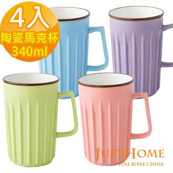 【Just Home】色釉條紋陶瓷馬克杯340ml(4入組)