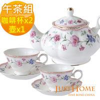 ~Just Home~法式香頌新骨瓷午茶組 #40 咖啡杯x2 #43 壺x1 #41