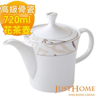 【Just Home】奧斯卡高級骨瓷花茶壺720ml