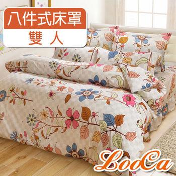 LooCa 舞動花語柔絲絨八件式床罩組(雙人)