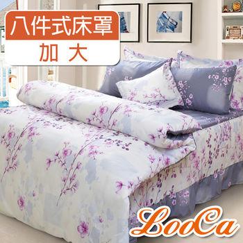 LooCa 花境依夢柔絲絨八件式床罩組(加大)