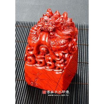 【傳家手工印章】頂級紅碧玉神龍吐珠廟章【半手工噴砂,大章1顆】