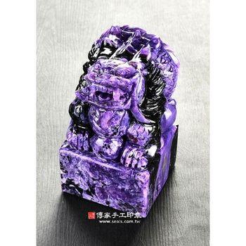 【傳家手工印章】頂級紫龍晶神龍盤珠神明印章【半手工噴砂,大章1顆】
