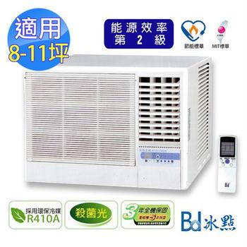 【BD冰點】8-11坪 右吹DC直流變頻窗型冷氣(FWV-50CS1)含安裝