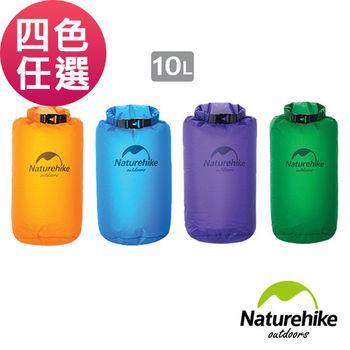 Naturehike 10L超輕密封薄型防水袋 收納袋 浮潛包(四色)