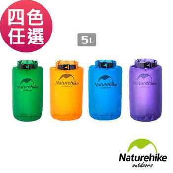Naturehike 5L超輕密封薄型防水袋 收納袋 浮潛包(四色)