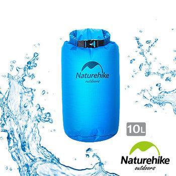 Naturehike 10L超輕密封薄型防水袋 收納袋 浮潛包(天藍)