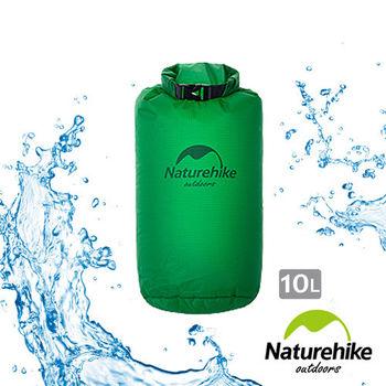 Naturehike 10L超輕密封薄型防水袋 收納袋 浮潛包(綠色)