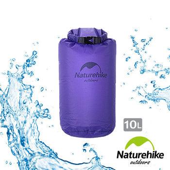 Naturehike 10L超輕密封薄型防水袋 收納袋 浮潛包(紫色)