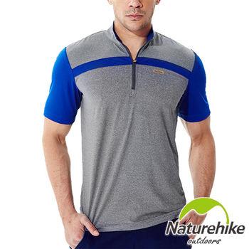 【Naturehike-NH】防靜電立領短袖排汗衣男款(藍灰色)
