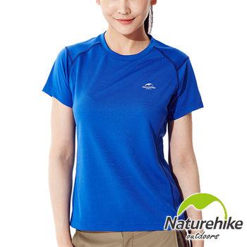 【Naturehike-NH】速乾圓領短袖排汗衣女款(海洋藍)
