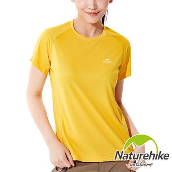 【Naturehike-NH】速乾圓領短袖排汗衣女款(俏皮黃)
