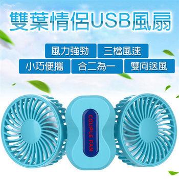 情侶USB雙風扇 二合一折疊風扇 350度旋轉 三段調速 雙馬達 雙向出風 迷你風扇 戶外便攜 桌面風扇