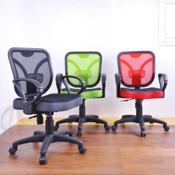 BuyJM吉恩坐墊加厚網布扶手電腦椅(3色可選)