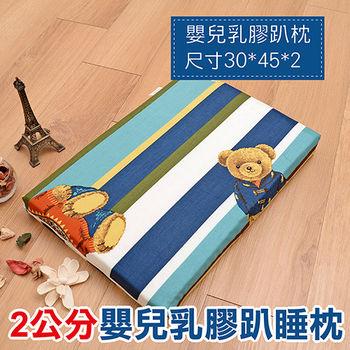 《Embrace英柏絲》2公分天然 嬰兒乳膠 平枕【熊熊條紋】30x45x2cm 側睡枕 趴睡枕