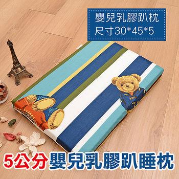 《Embrace英柏絲》5公分天然 嬰兒乳膠 平枕【熊熊條紋】30x45x5cm 側睡枕 趴睡枕
