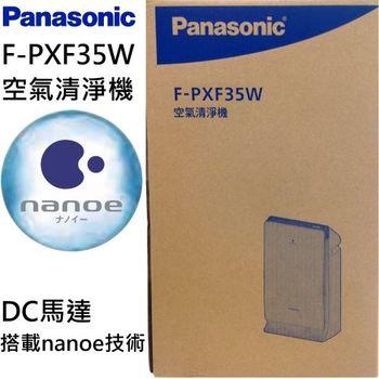 【Panasonic國際】F-PXF35W 奈米水離子空氣清淨機 (台松公司貨)