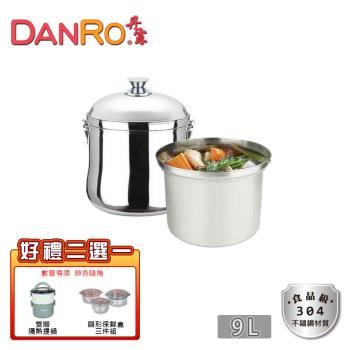 【丹露】免火再煮鍋-外出型304不銹鋼9L(D304-09A)
