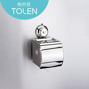 【Tolen陶然居】強力吸盤-Vixo威扣 304不銹鋼衛生紙架(盒裝)