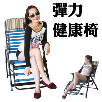 【ULIKE】超彈力健康躺椅